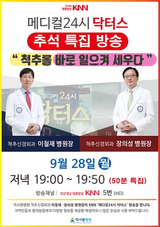 메디컬 24시 닥터스