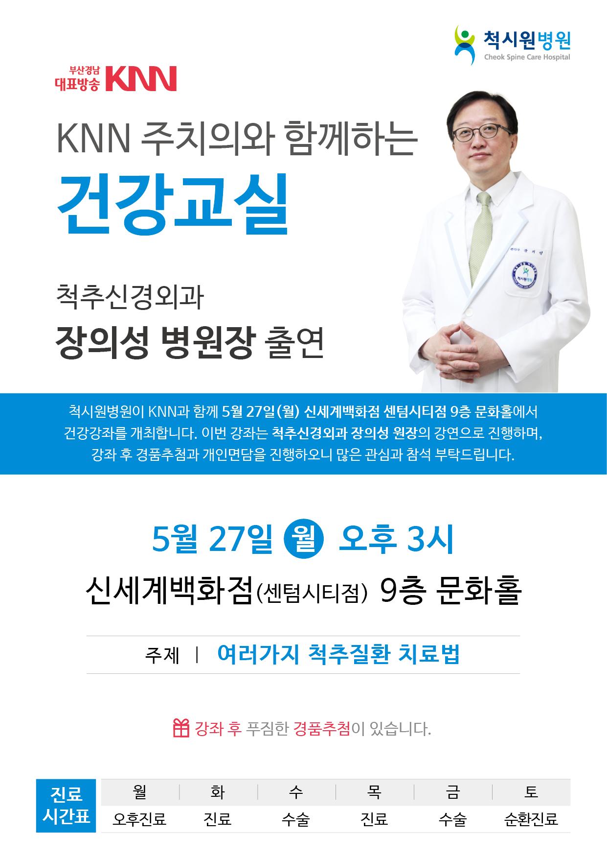 [KNN 건강교실] 장의성 병원장 강좌안내
