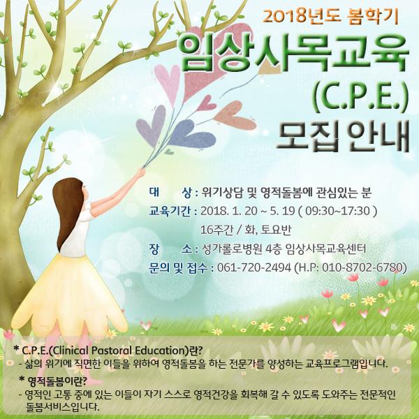 임상사목교육(C.P.E.)모집