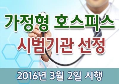 가정형 호스피스 시범기관 선정 2016년 3월2일 시행
