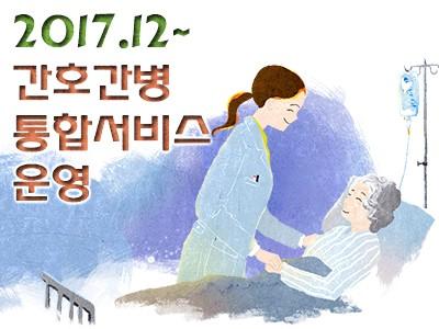 2017년 12월부터 간호간병 통합서비스 운영