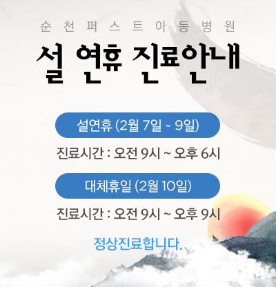 2016 설연휴