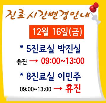 의료진 진료시간(12월15일) 변경안내