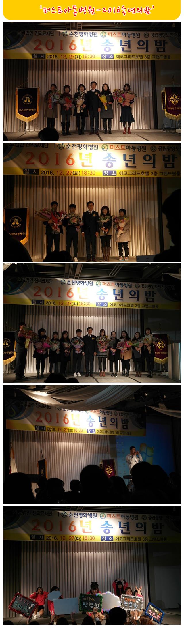2016년 송년의 밤
