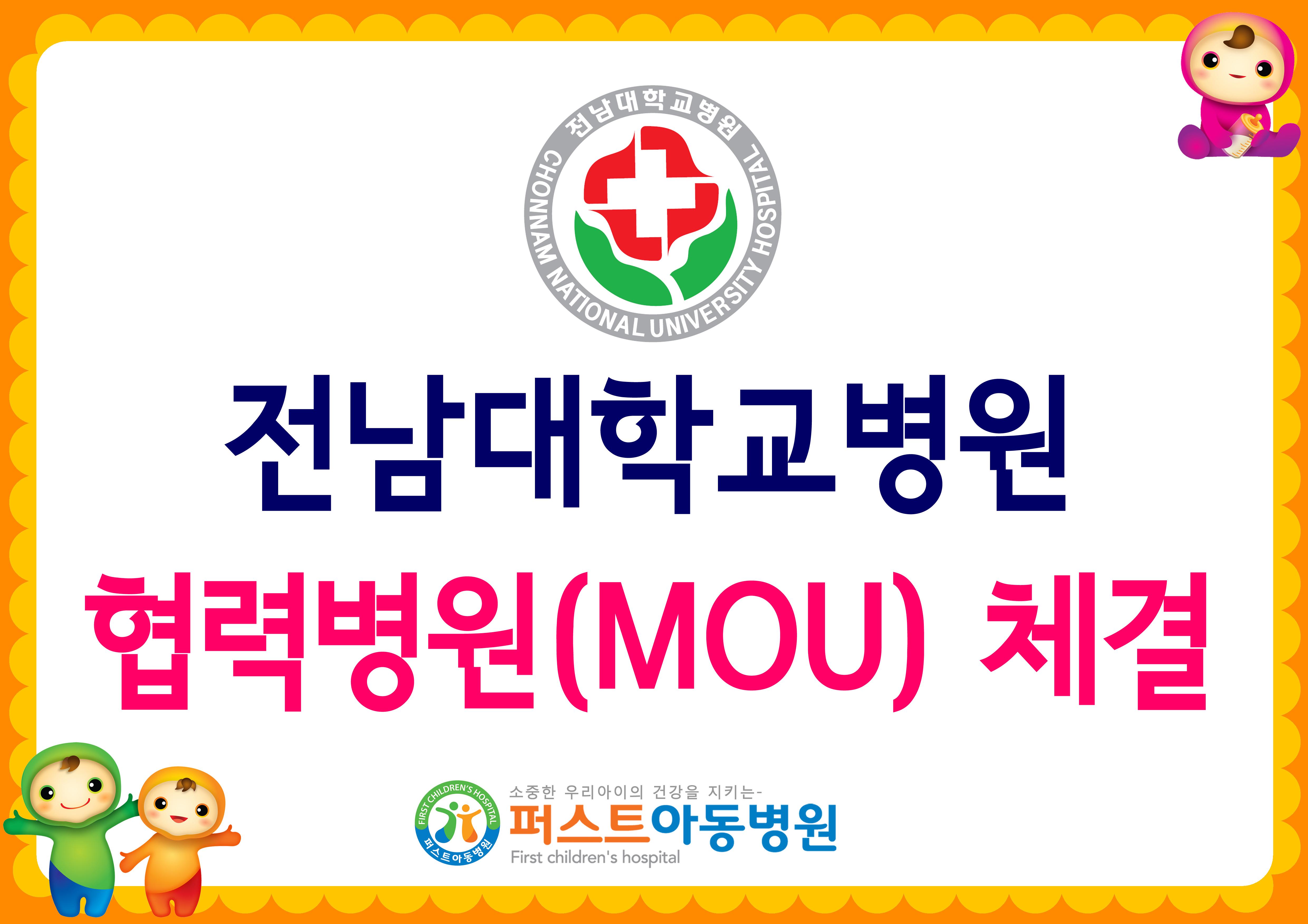 전남대학교병원협약