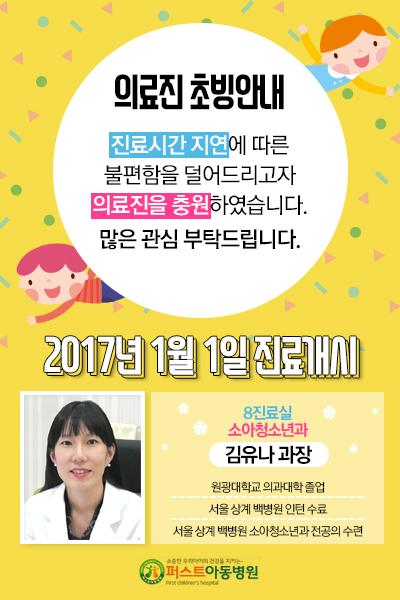 김유나 과장 초빙