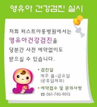 영유아검진