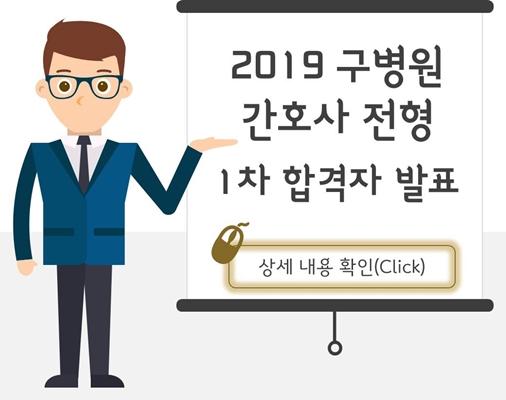 2019간호사1차