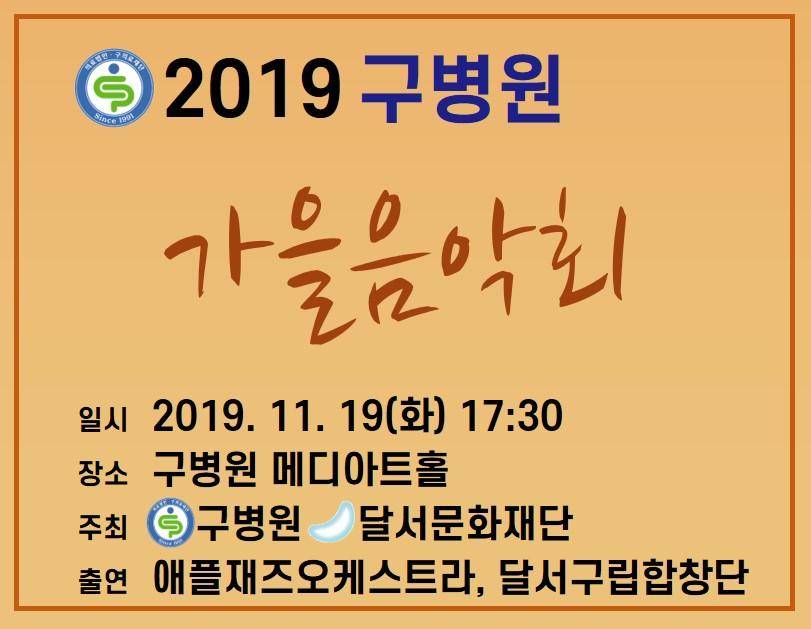 2019가을음악회