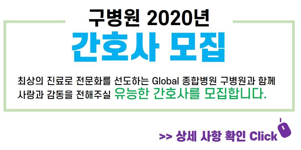2020nurse