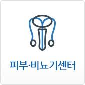 피부·비뇨기센터