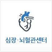 심장·뇌혈관센터