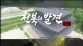 JTV 방송 전북의 발견 1부 - 예수병원 '근대의학의 타임캡슐'