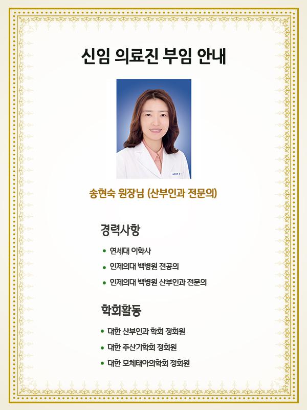 송현숙원장님