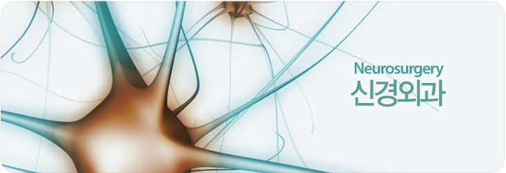 신경외과 센터소개