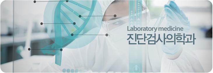 진단검사의학과 센터소개