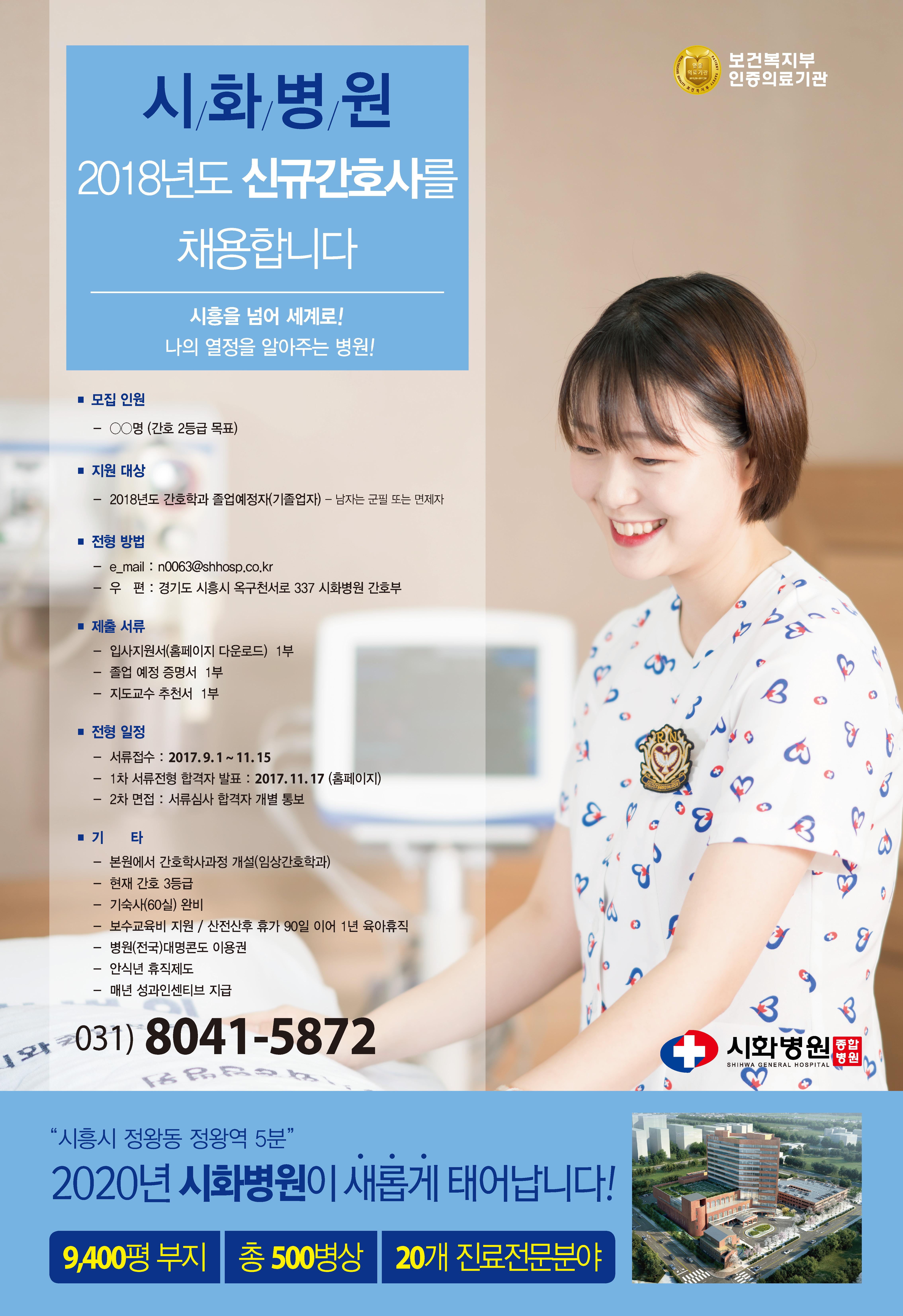 간호사 모집 포스터